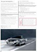 зимни предложения - Audi - Page 4