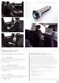 зимни предложения - Audi - Page 5