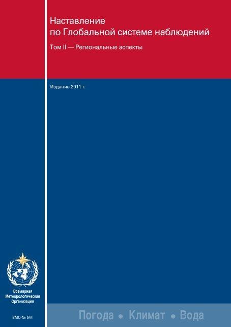 Том II — Региональные аспекты - WMO
