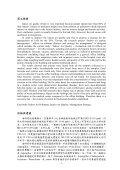 NSC93-EPA-Z-039-001 - 行政院環境保護署 - Page 2