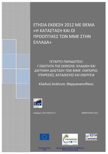 Φαρμακαποθήκες - Startup Greece