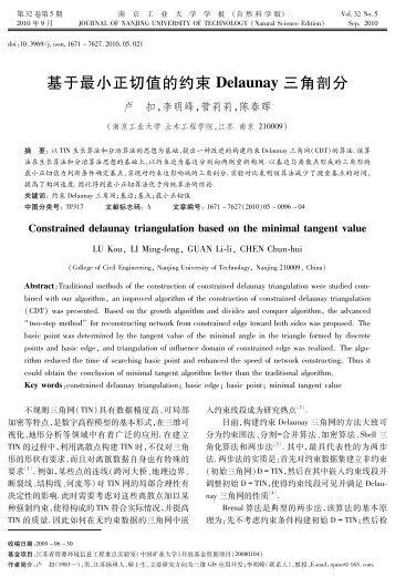 基于最小正切值的约束Delaunay三角剖分 - 南京工业大学学报(自然 ...