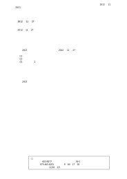2012年11月27日の暴風雪による災害に関する入学検定料の特別措置 ...