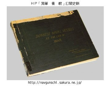 ijn_end-of-war