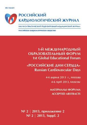 Российские дни сердца 2013
