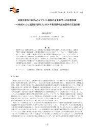 地震災害時におけるライフライン被害の産業部門への ... - 日本地震工学会