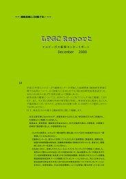 第9号 December 2000 - エルピーガス振興センター