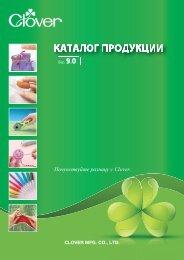 КАТАЛОГ ПРОДУКЦИИ Bep.9.0 - Clover