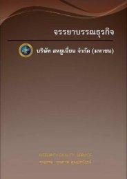 จรรยาบรรณธุรกิจ - Saha-Union Co., Ltd