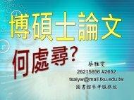 歐美學位論文 - 淡江大學覺生紀念圖書館
