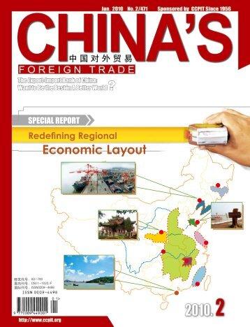 Economic Layout - 中国国际贸易促进委员会