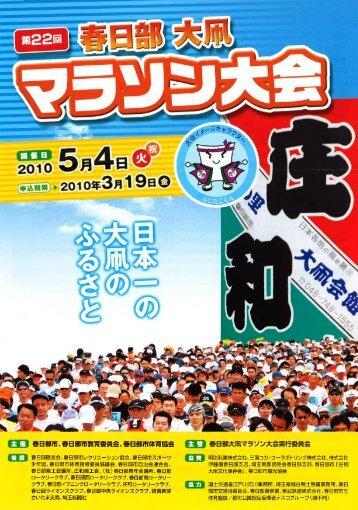 Page 1 Page 2 〇期 日 20ー0年5月4日(火/祝))会 場 庄和総合公園 )受 ...