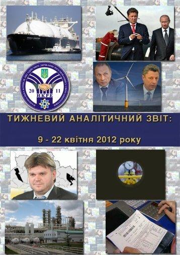 Тижневий аналітичний звіт: 9 - 22 квітня 2012 року - Українська ...