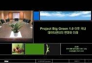 Project Big Green 1.0 이후 국내 데이터센터의 변화와 미래 - IBM
