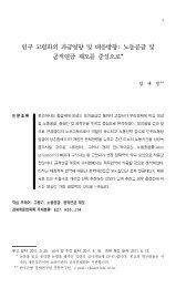 인구 고령화의 파급영향 및 대응방향: 노동공급 및 공적 ... - 한국경제학회