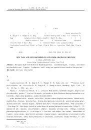 山东省植物新分类群及新记录 - 山东农业大学