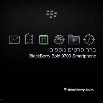 BlackBerry Bold 9700 Smartphone - 5.0 - ברר פרטים נוספים
