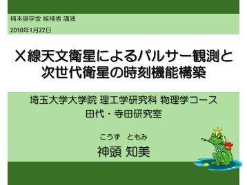スライド - 田代・寺田研究室 - 埼玉大学