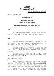 廣深港高速鐵路香港段的背景資料簡介 - 立法會
