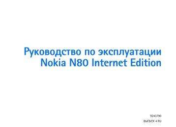 Инструкция для телефона Nokia N80 Internet Edition - Mobiset.ru