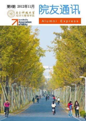 第9期2012年11月 - 电子科技大学经济与管理学院