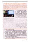 第9期2012年11月 - 电子科技大学经济与管理学院 - Page 5