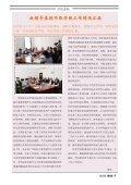第9期2012年11月 - 电子科技大学经济与管理学院 - Page 7