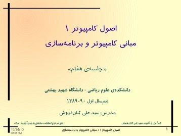 X - دانشگاه شهید بهشتی