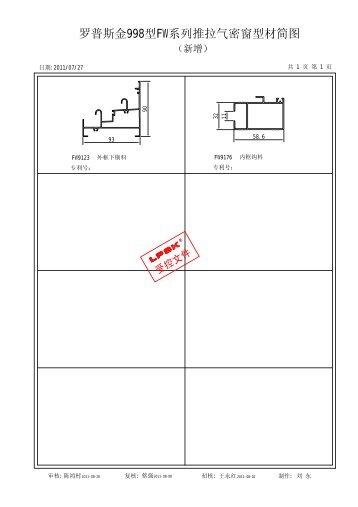FW998型材简图(新增) Model (1)