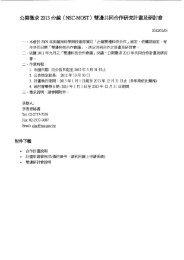 Page 1 www 2013 È@ (NSC-MOST) 2012/01/04 Tel: 02-2737-7559 ...