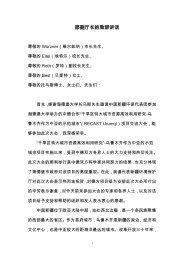 邵副厅长的致辞讲话 - RECAST Urumqi Ressourceneffizien