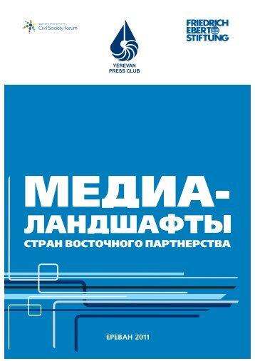 Медиа-ландшафты стран Восточного партнерства - Fes.ge