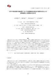 2004 年新潟県中越地震における強震観測点周辺の ... - 日本地震工学会