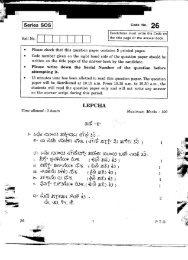 cbse class xii lepcha set i question paper 2011