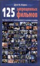 125 запрещённых фильмов