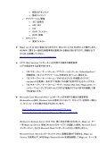 Magic xpi 3.4 on Windows Server 2012 動作確認レポート - Page 2