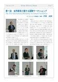 Vol.2 February 2004 - 東京工芸大学 - Page 2