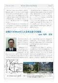 Vol.2 February 2004 - 東京工芸大学 - Page 3
