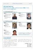 Vol.2 February 2004 - 東京工芸大学 - Page 7