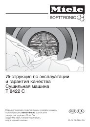 Инструкция Miele T 8422 C - CNews.ru
