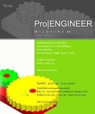 การ ออกแบบ ผลิตภัณฑ์ ด้วย โปรแกรม Pro/ENGINEER - สพม 37