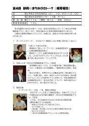 第4回 長田生涯学習センター 概要報告(PDF 377キロバイト) - 静岡市