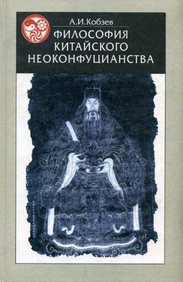 Философия китайского неоконфуцианства - Biblio.nhat-nam.ru