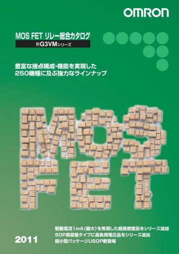 G3VMシリーズ MOS FET リレー総合カタログ - オムロン