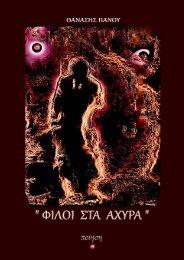 φιλοι στα αχυρα - eBooks4Greeks.gr