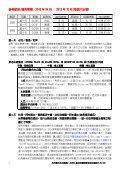 簡單列印 - Page 3