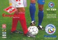 2003.07.20: СПАРТАК vs Ростов (Ростов-на-Дону, Россия ...