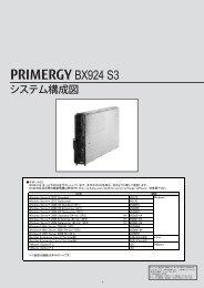 PRIMERGY BX924 S3 システム構成図 (2013年4月 ... - 富士通 - Fujitsu