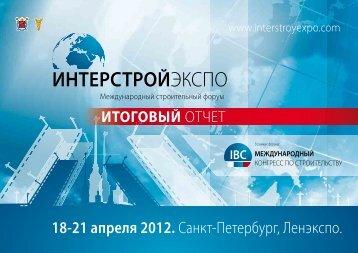 Итоговый отчет выставки и форума «Интерстройэкспо 2012