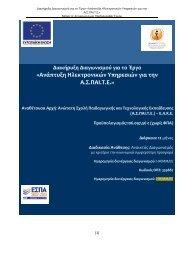 Τεύχος Α - Ανώτατη Σχολή Παιδαγωγικής & Τεχνολογικής Εκπαίδευσης